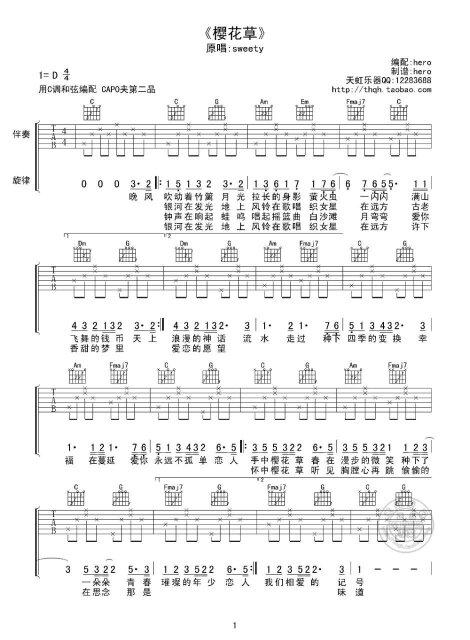 求樱花草吉他简谱纯音乐简谱左右手视频~~~~求大神们了!