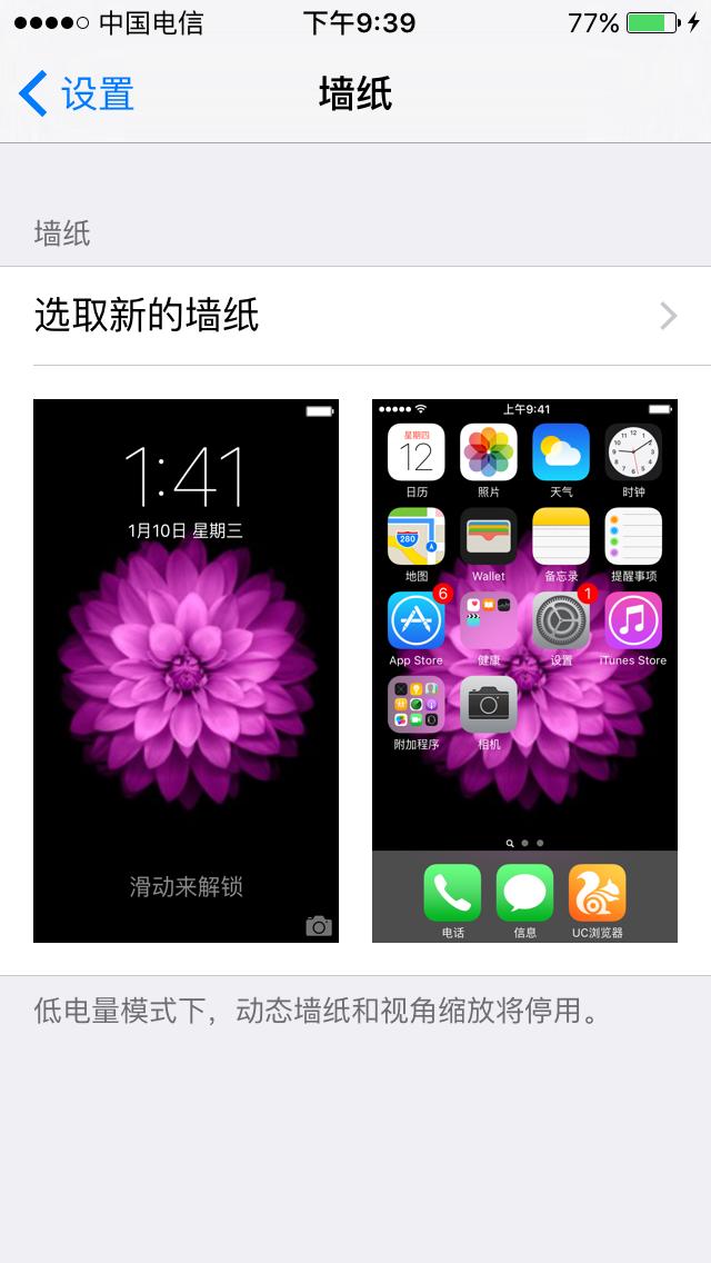 苹果手机能设置动态屏保嘛,怎样设置?
