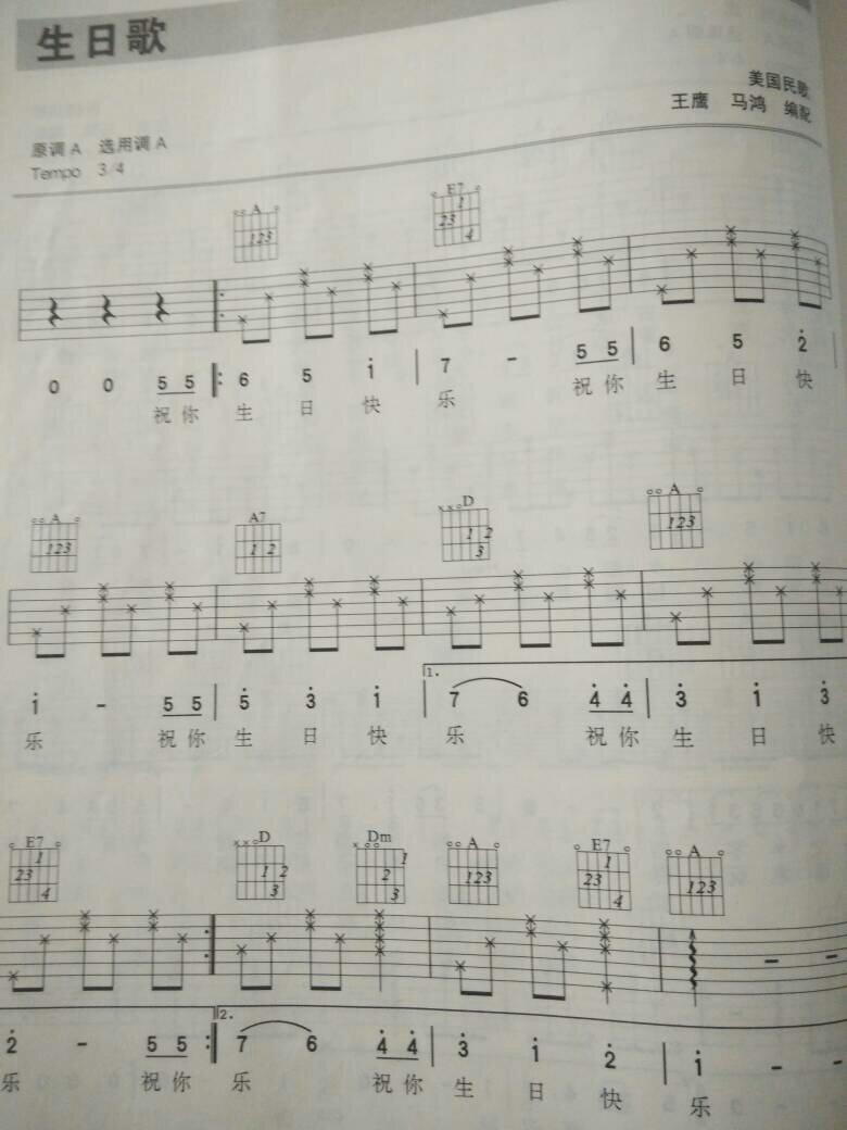 生日快乐歌简谱,长笛