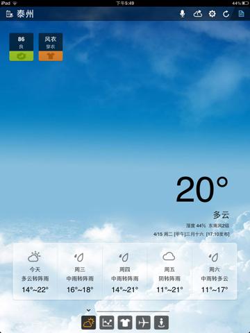泰州天气预报30天+