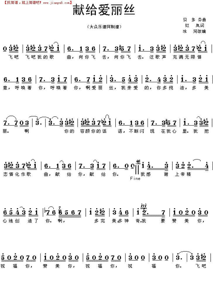 命运交响曲钢琴曲简谱