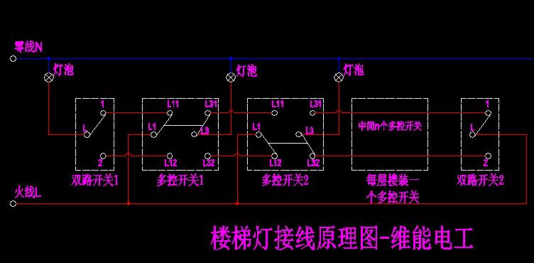 楼梯三个开关控二盏灯的各种接线图