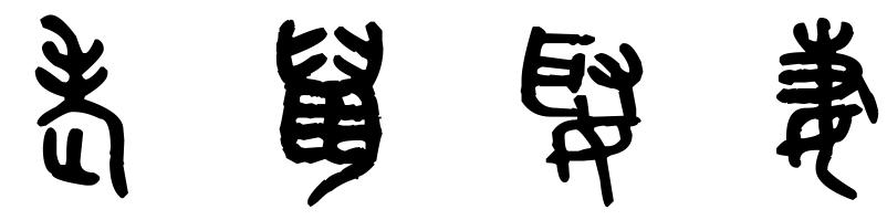 古代文字某一时期以篆书为主,老鼠娶妻字文大篆写法图片