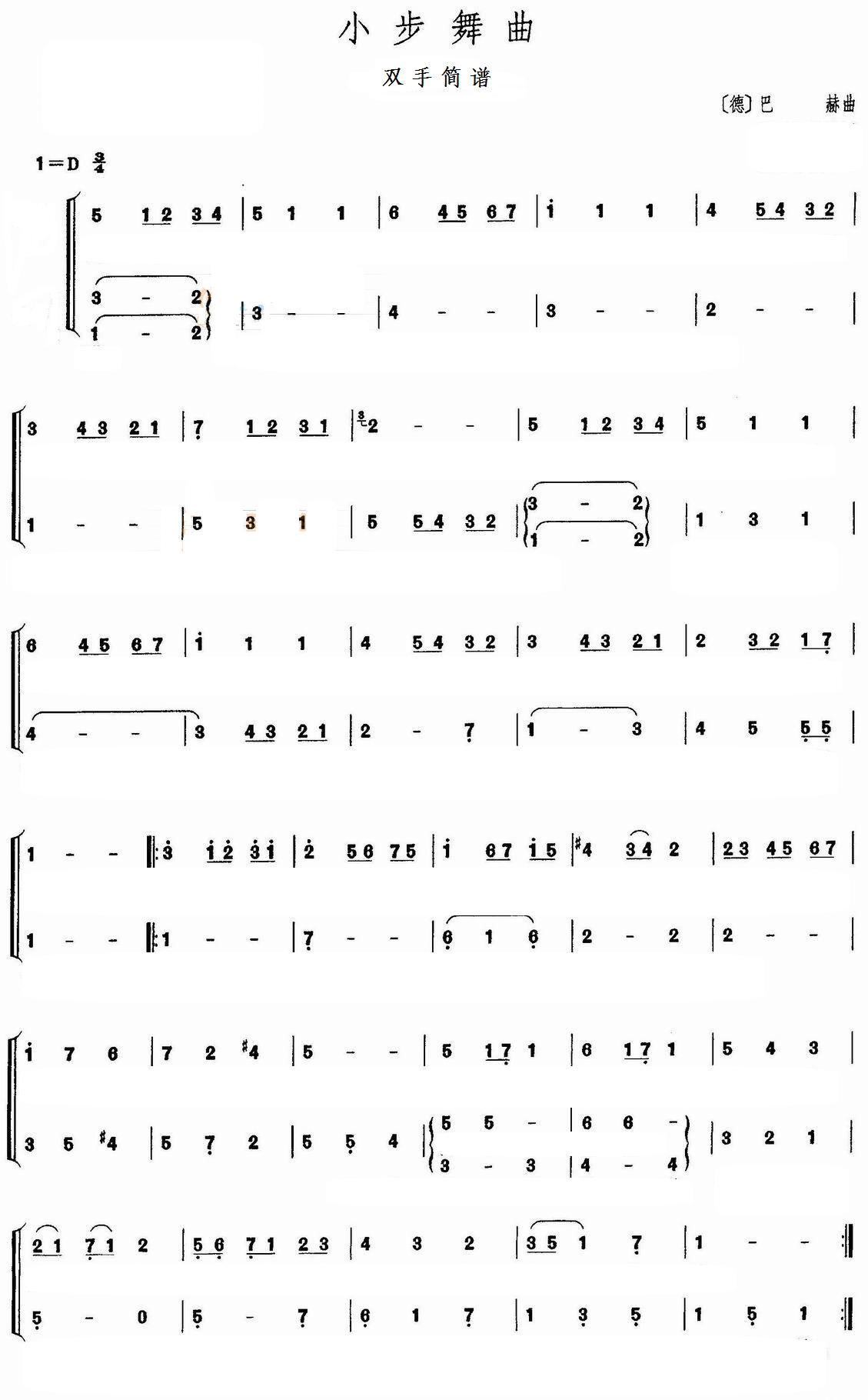 急需巴赫的小步舞曲钢琴版的简谱