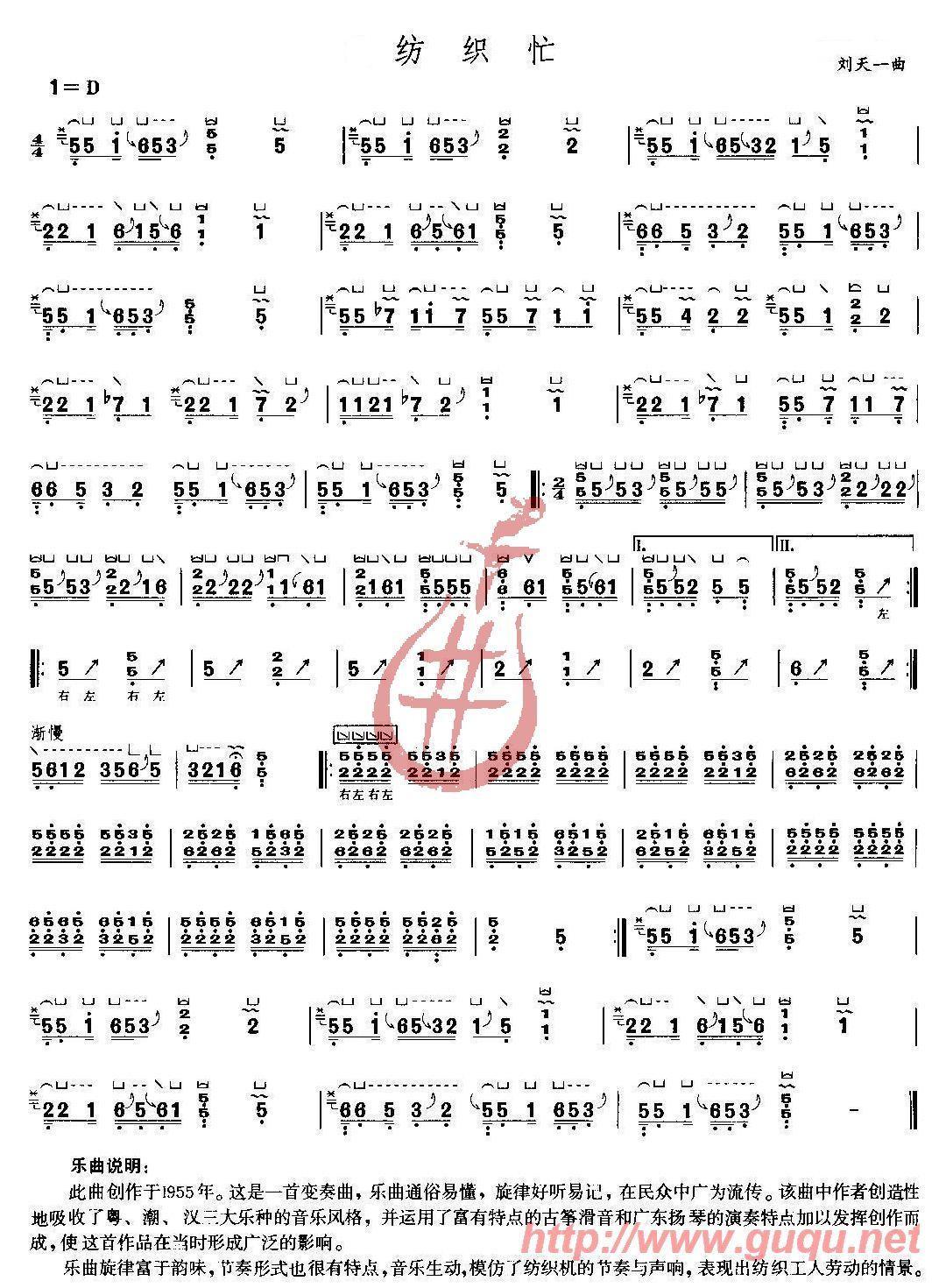 【【纺织忙】】的古筝谱子