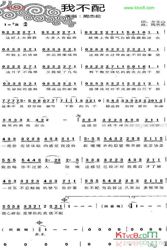 求 周杰伦 《我不配》和《彩虹》的钢琴简谱.完整版的图片