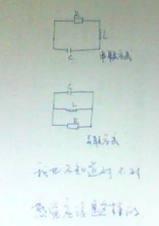 画出rlc串联并联电路图