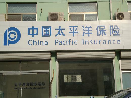 中国太平洋股份有限公司和太平洋保险公司有什么区别
