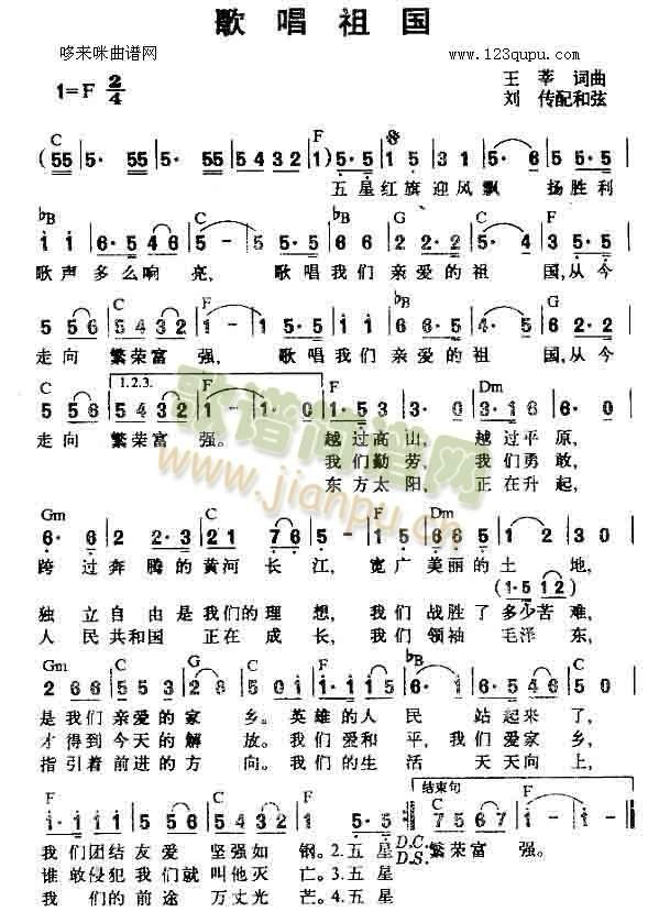 歌唱祖国歌词和音调图片