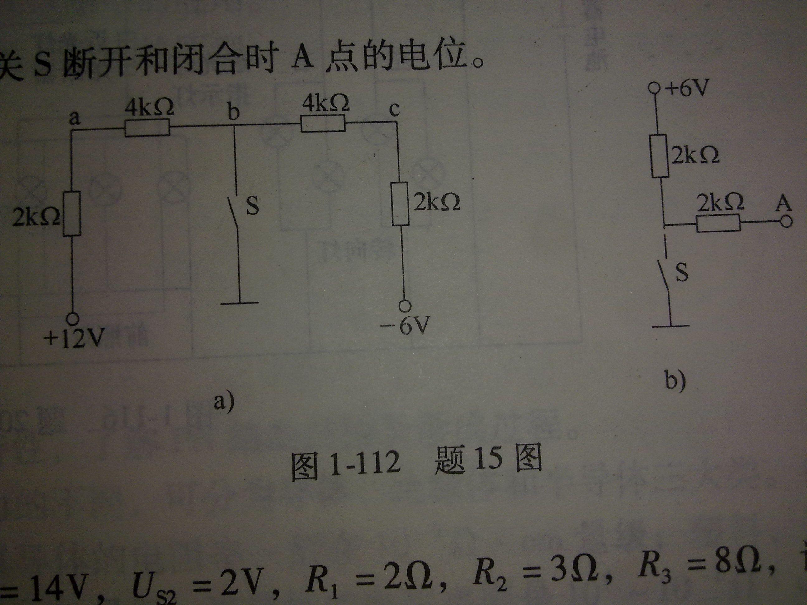 15题:如图所示电路在开关s断开和闭合时a点的电位.
