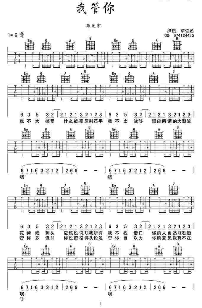 谁有华晨宇的 我管你 的 简谱,不要吉他谱,要简谱!图片