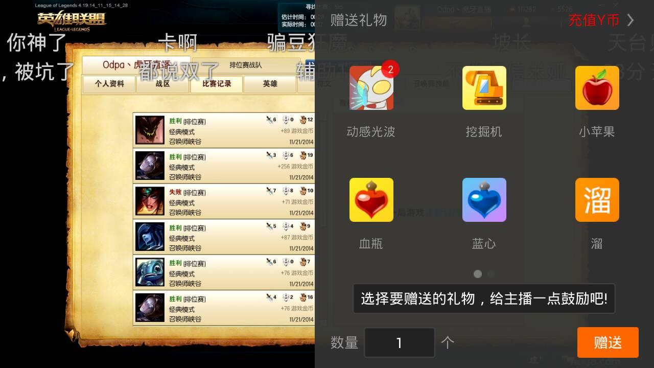 手机yy 下载那个 可以在游戏直播间刷礼物.图片
