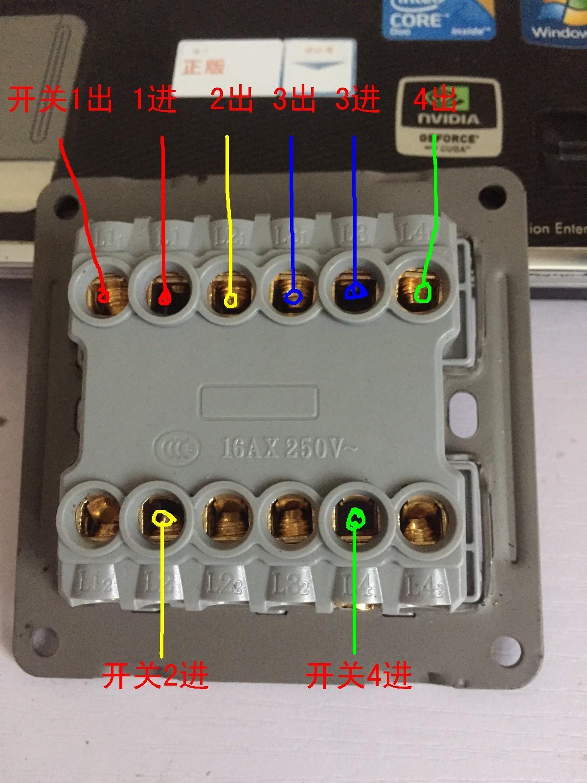 四开双控开关接线方法如下:1,开关接线端子标有l1,l2,l3 ,l4的孔
