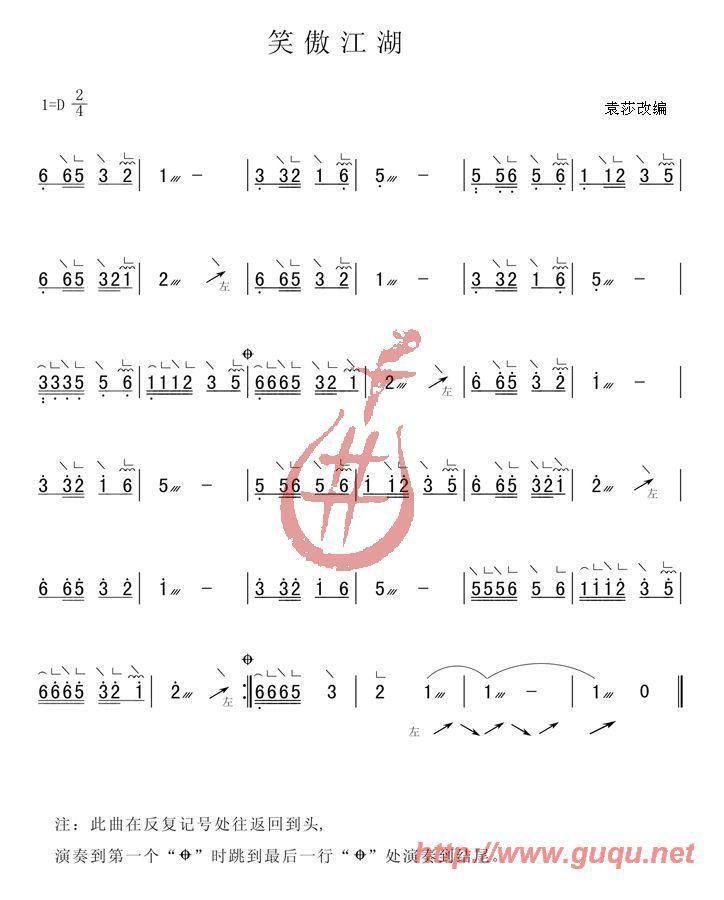 求清心普善咒 《笑傲江湖》琴箫合奏带指法古筝曲谱.是要带指法的哟.图片