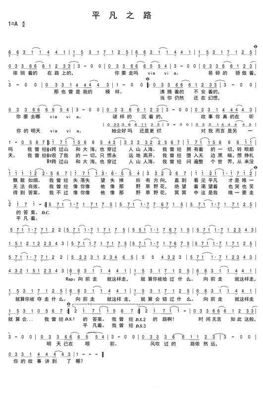谁给我平凡之路的数字钢琴曲谱,有赏,快点图片