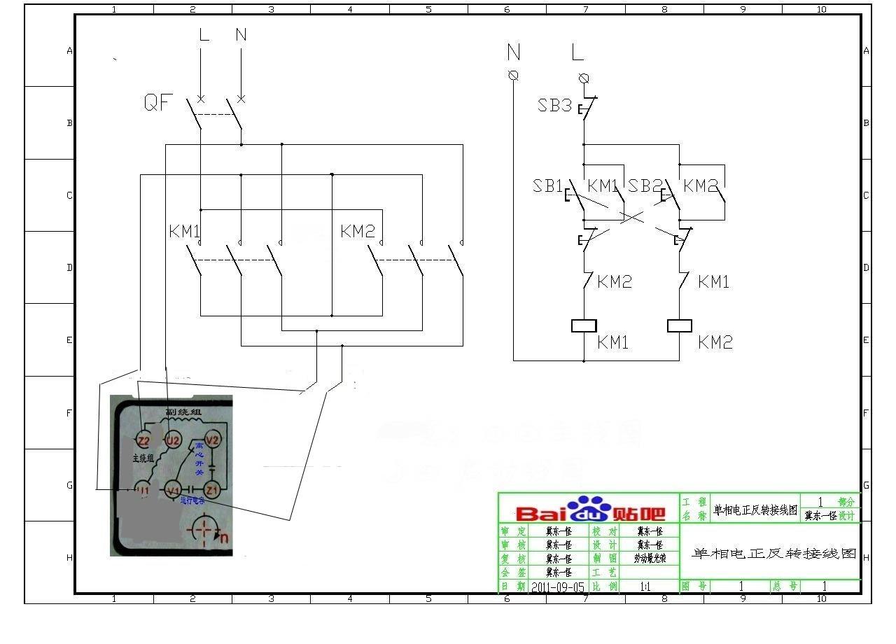 双值电容电机怎么样接正反转控制开关实现正反转?