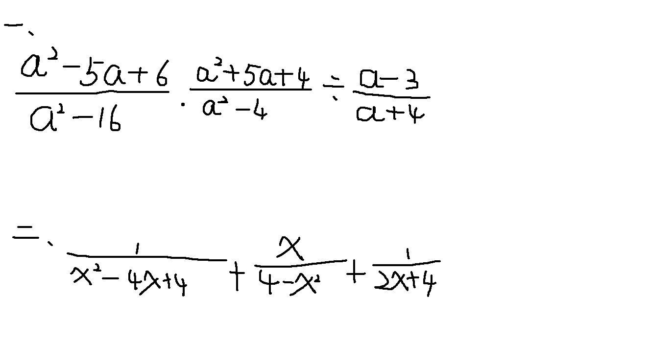 2道分式计算题.【需要因式分解技巧】【具体看图片】图片