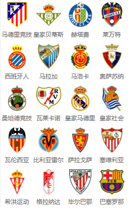 有哪些足球队队徽特别漂亮