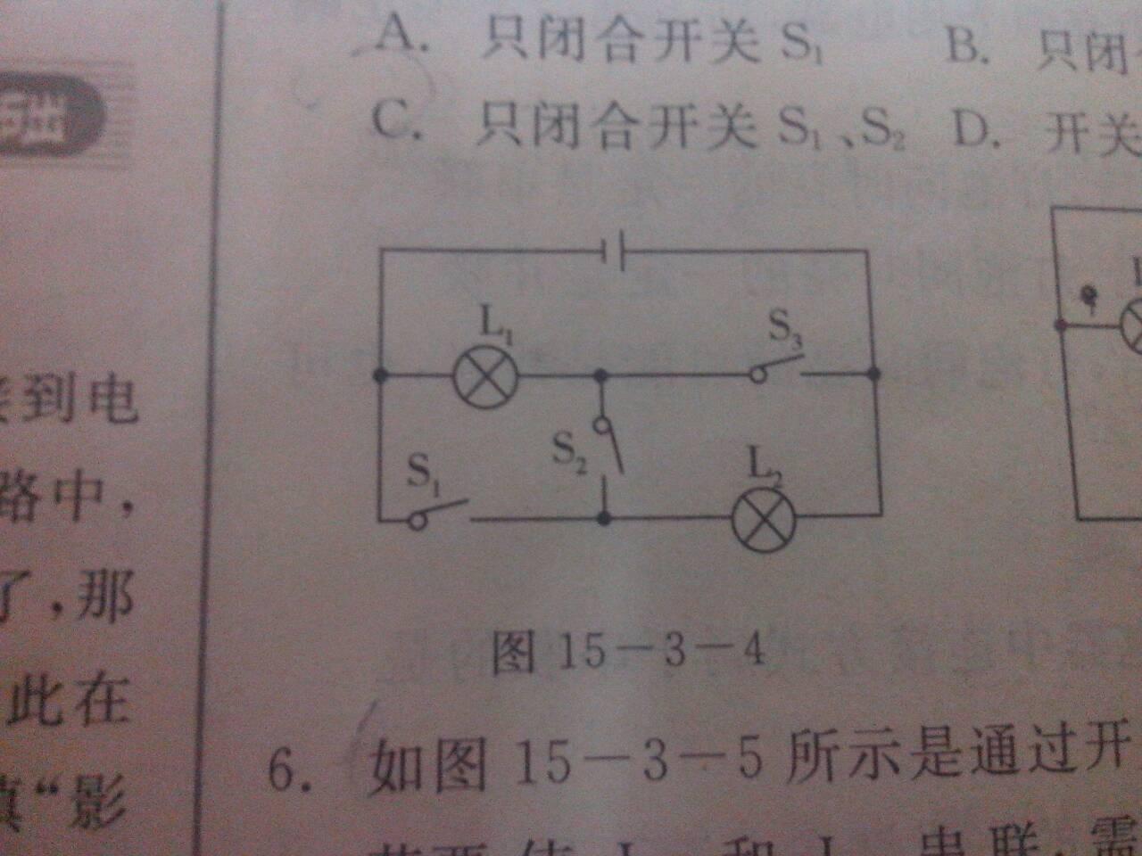 电路图中这些点代表什么意思