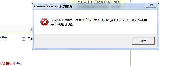 安装win7以后玩游戏都出现无法启动此程序,因为计算机中丢失d3dx9_43.