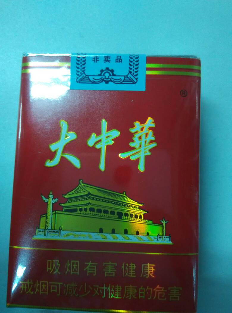 中华1951多少钱一包_这大中华非卖品是多少钱一包?人家给的,不知道是不是真