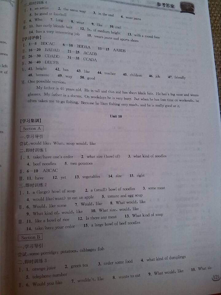 人教版七年级下册英语长江作业本答案