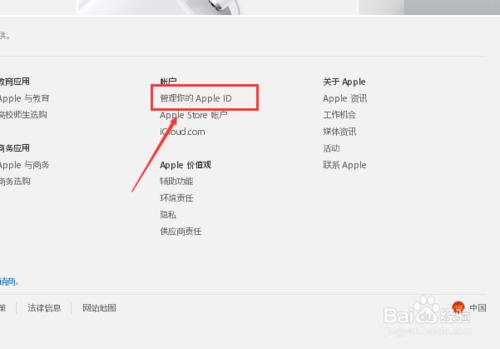 苹果7手机怎么设置id账号和密码