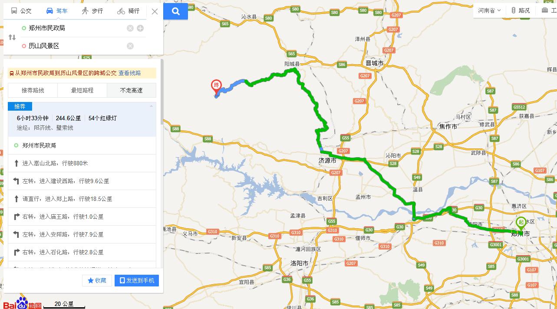 郑州往山西运城历山风景区高速怎么走