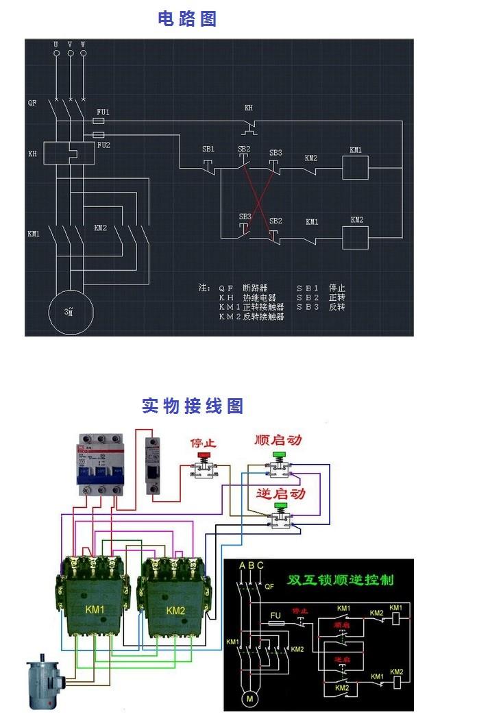 如何用中间继电器实现正反转,求大神给个接线图