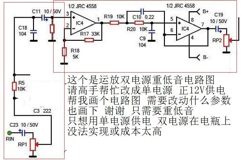 运放双电源重低音电路图改单电源电路图 改过的来