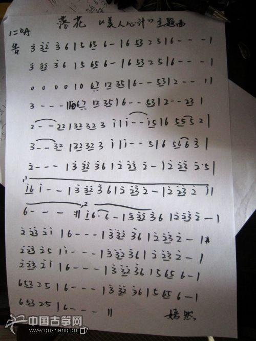谁有落花的古筝谱