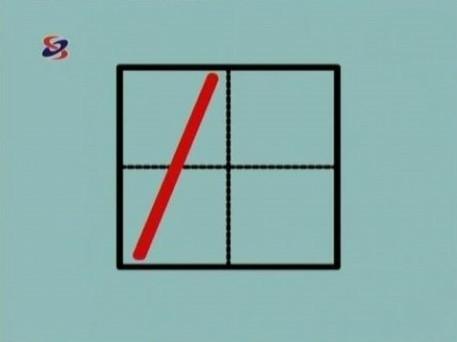 阿拉伯数字1-20怎么写田字格图片