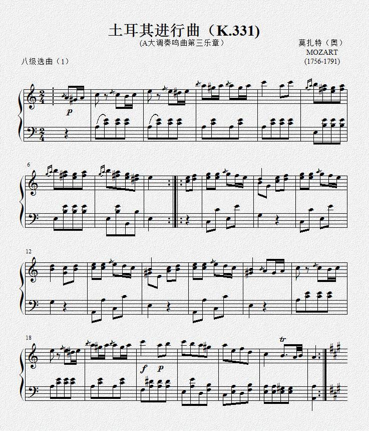 跪求c大调钢琴五线谱