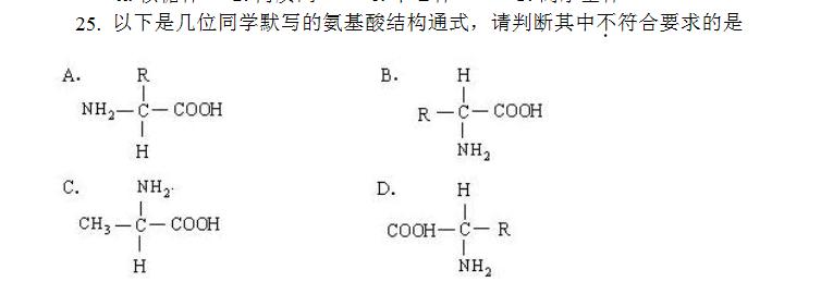 以下是几位同学默写的氨基酸结构通式,请判断其中不.