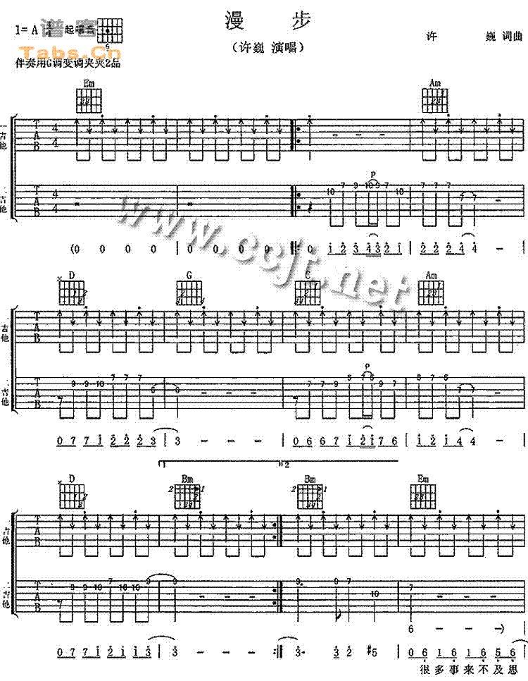 求许巍《漫步》吉他谱图片