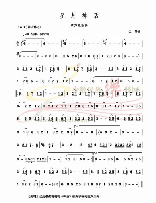 《星月神话》葫芦丝c调简谱