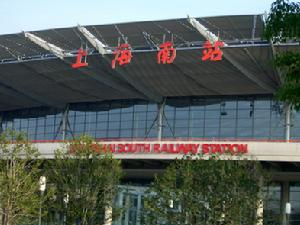 上海南站火车站_求上海南站火车站服务热线