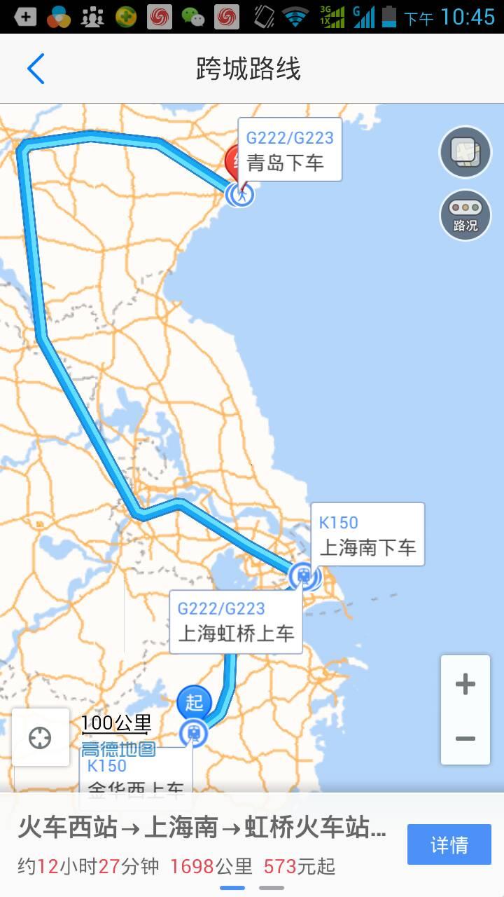 金华市到山东青岛火车路线 求解