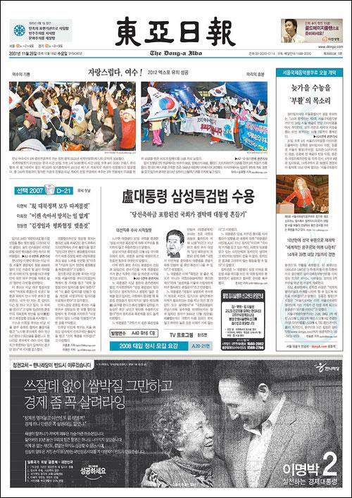 报纸刊头设计图片