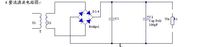 电流小于1a的电路中使用,用作桥式整流时可如下连接