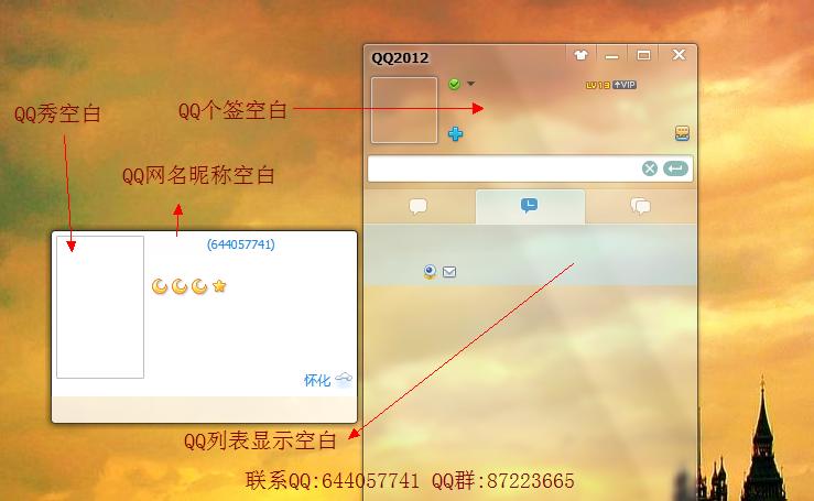 进隐藏qq网名昵称空白,qq头像透明,qq皮肤透明,qq秀空白吧!
