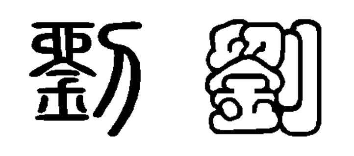 求一个刘字,要艺术字,繁体,qq头像用!