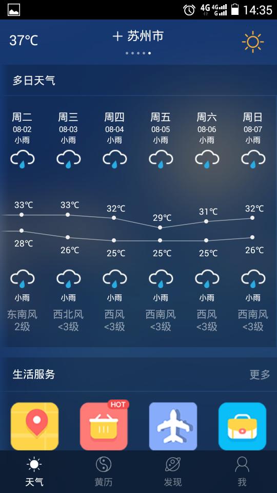 宁安未来15天天气+