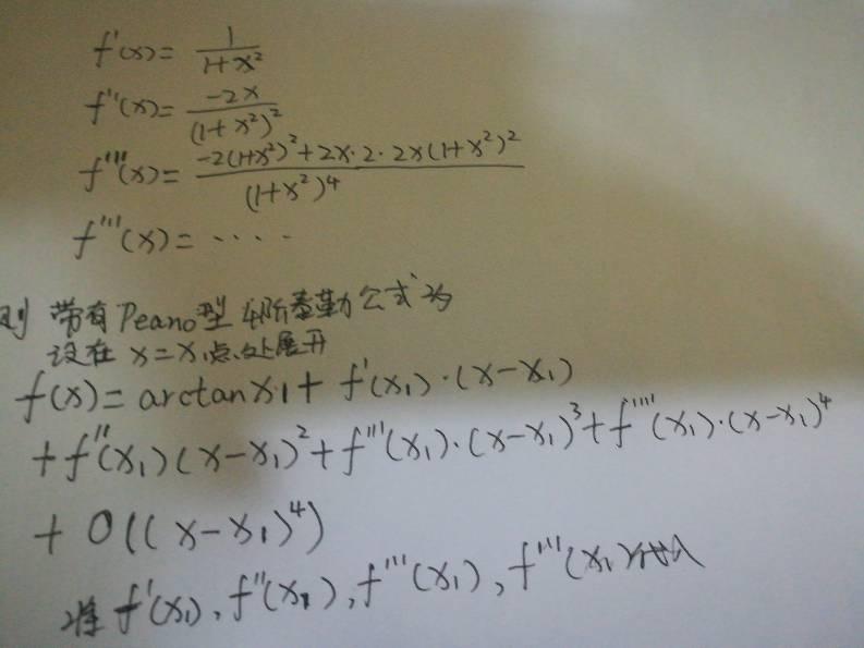 大学数学 泰勒公式图片