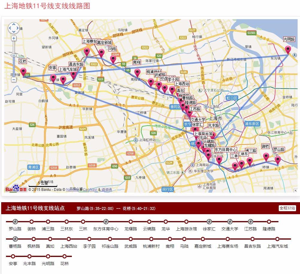 上海地铁11号线最新线路图