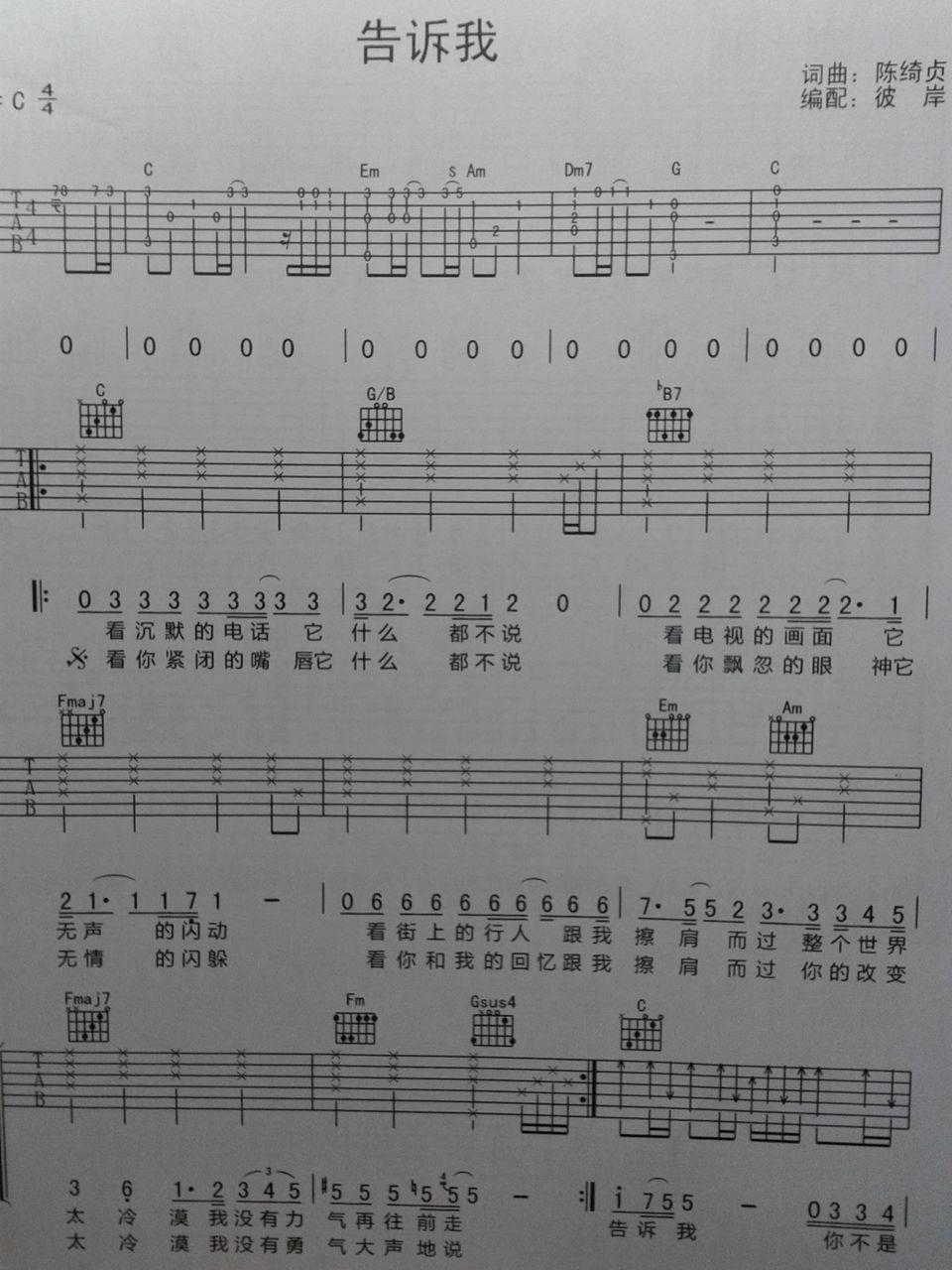 跪求陈绮贞《告诉我》六线吉他谱图片