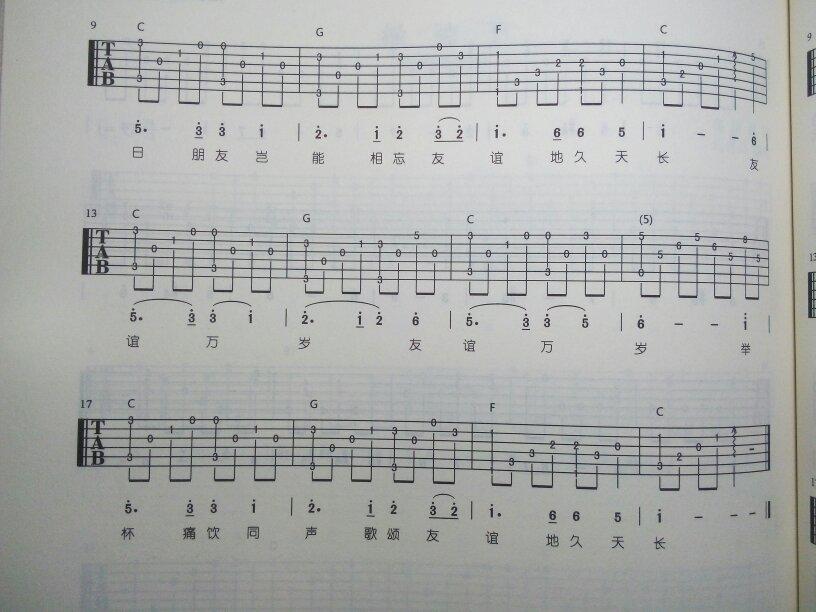 友谊地久天长简单版吉他独奏谱