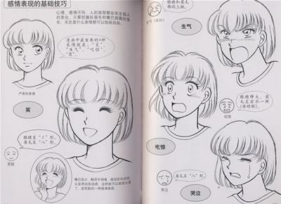 动漫人物的嘴怎么画 要有图片