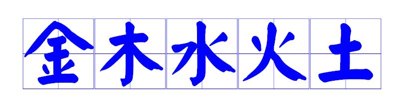 金木水火土在田字格写法图片