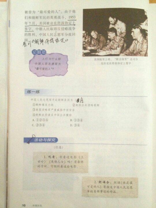 反正你慢慢找就是了 浙教版八年级下册历史电子书  版权方未开放后续图片